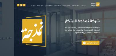تصميم وتطوير موقع شركة نمذجة الابتكار