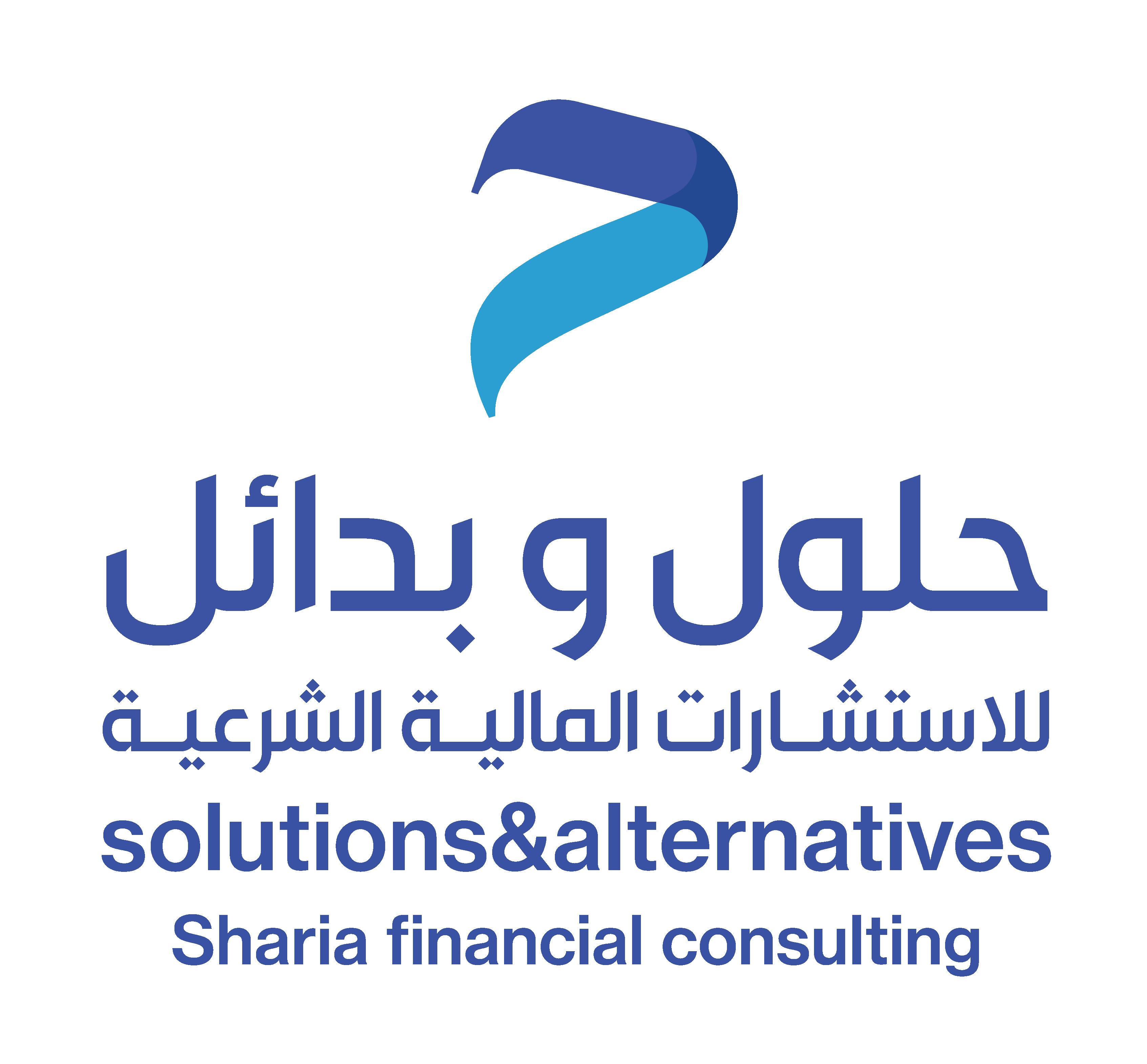 حلول وبدائل للاستشارات المالية الشرعية