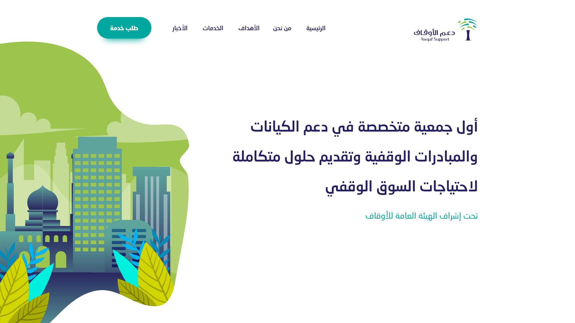 تصميم وتطوير موقع جمعية دعم الأوقاف